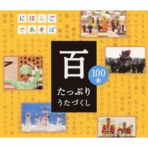 NHKにほんごであそぼCD「百」 〜たっぷりうたづくし〜 CD
