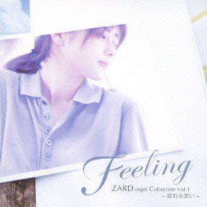 Feeling ZARD オルゴール・コレクション vol.1 ~揺れる想い~