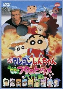 映画 クレヨンしんちゃん 電撃!ブタのヒヅメ大作戦 DVD