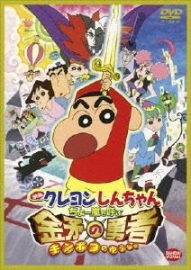 映画 クレヨンしんちゃん ちょー嵐を呼ぶ 金矛の勇者 DVD