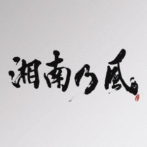 湘南乃風の画像 p1_17