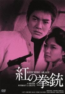 紅の拳銃 HDリマスター版 DVD