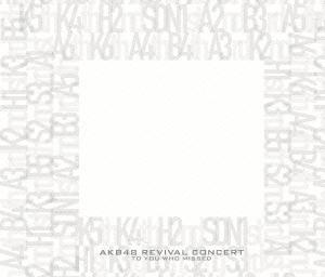 見逃した君たちへ 〜AKB48グループ全公演〜 スペシャルBOX DVD