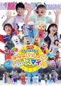 NHK おかあさんといっしょ スペシャルステージ みんないっしょに! ファン ファン スマイル DVD