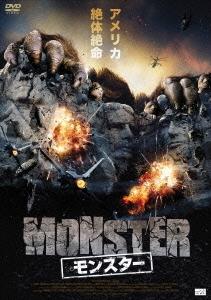MONSTER モンスター