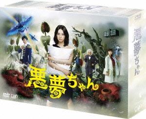 悪夢ちゃん DVD-BOX DVD