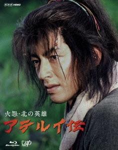 大沢たかお/火怨・北の英雄 アテルイ伝 [VPXX-75128]