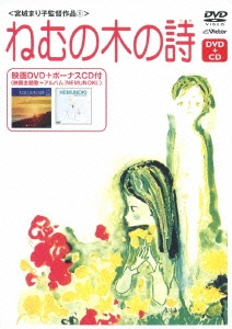 宮城まり子/ねむの木の詩 [DVD+CD] [VIZF-5012]