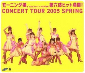 モーニング娘。CONCERT TOUR 2005 SPRING 2005.05.07 at 日本武道館 第六感ヒット満開!
