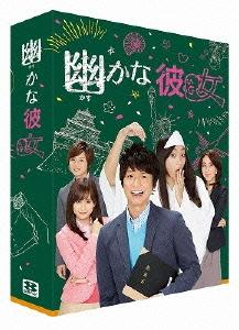 香取慎吾/幽かな彼女 DVD-BOX [PCBE-63419]