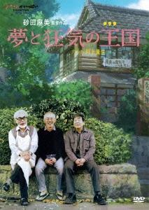夢と狂気の王国 DVD