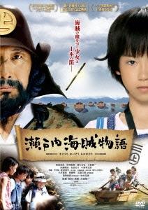 大森研一/瀬戸内海賊物語 [KIBF-1314]