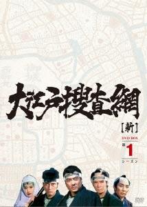 大江戸捜査網 DVD-BOX 第1シーズン