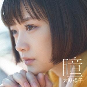 大原櫻子/瞳 [CD+DVD] [VIZL-789]