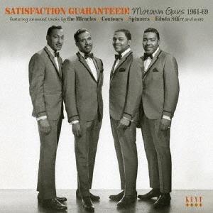 サティスファクション ギャランティード モータウン・ガイズ 1961-69