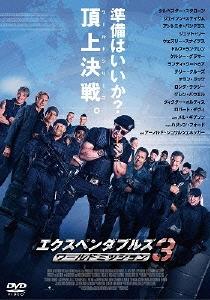 パトリック・ヒューズ/エクスペンダブルズ3 ワールドミッション [PCBE-54497]