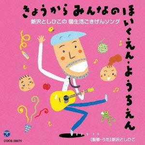 きょうからみんなのほいくえん・ようちえん 新沢としひこの 園生活ごきげんソング CD