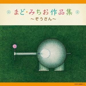 まど・みちお作品集〜ぞうさん〜 CD