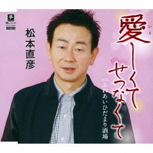 松本直彦/愛しくてせつなくて/ふれあいひだまり酒場 [YZYM-15007]