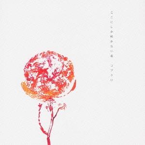 コブクロ/ここにしか咲かない花 [WPCL-10188]