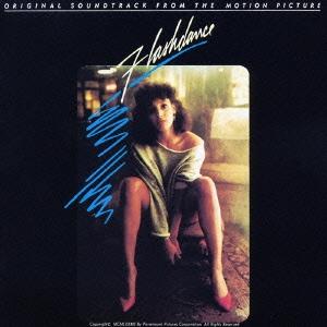 「フラッシュ・ダンス」オリジナル・サウンドトラック<初回限定特別価格盤>