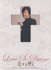クォン・サンウ/恋する神父 コレクターズ版(2枚組) [PCBG-50877]