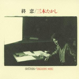 三木たかし/終恋 - TOWER RECORDS ONLINE