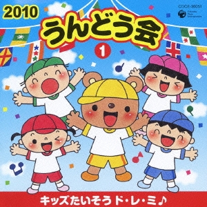 2010 うんどう会 1 キッズたいそう ド・レ・ミ♪ CD
