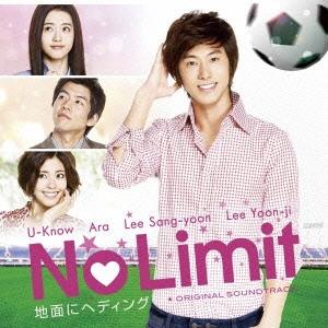 No Limit 〜地面にヘディング〜 オリジナル・サウンドトラック [CD+DVD][AVCA-29855B]