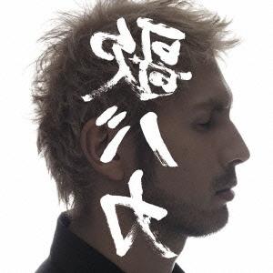 "Ken Hirai 15th Anniversary / Collection '95-'10 ""裏 歌バカ<通常盤> CD"