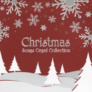 クリスマス・ソングス・オルゴール・コレクション [OMCA-4094]