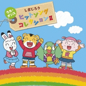 しまじろう うた・ダンス ヒットソングコレクションII [CD+DVD]