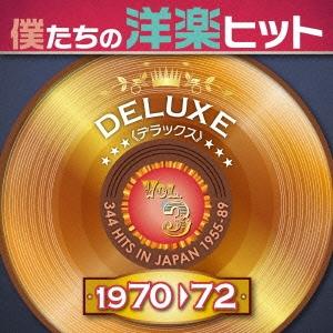 僕たちの洋楽ヒット・デラックス VOL.3 : 1970-72