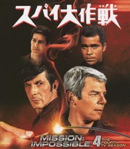 スパイ大作戦 シーズン4 DVD