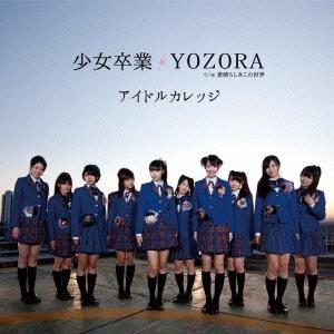 アイドルカレッジ/少女卒業/YOZORA<初回生産限定盤B>[MUCD-5211]
