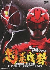 超英雄祭 KAMEN RIDER×SUPER SENTAI LIVE & SHOW 2013 DVD