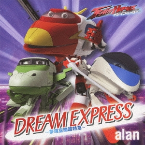 alan/DREAM EXPRESS 〜夢現空間超特急〜[AVCA-62253]