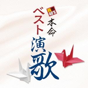 五木ひろし/R40'S SURE THINGS!! 本命 ベスト演歌 [TKCA-73944]