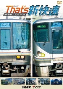 ザッツ新快速 JR西日本 223系・225系 [DW-4225]