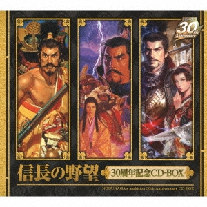 信長 の 野望 30 周年 記念 cd box rar