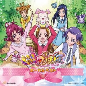 ドキドキ!プリキュア ボーカルベスト CD