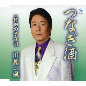 川島一成/つなぎ酒/竹田の子守唄 [WKCL-7160]