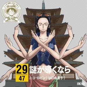 山口由里子/ONE PIECE ニッポン縦断! 47クルーズCD in 奈良 謎が導くなら[EYCA-10242]