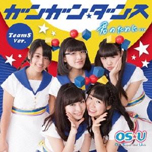 OS☆U/ガンガン☆ダンス/君のために... (TeamS Ver.)[XNAV-10002]