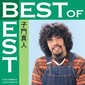 ベスト・オブ・ベスト|子門真人 CD