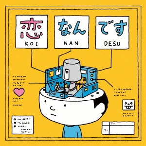 恋なんです [CD+DVD+絵本]<初回生産限定盤> 12cmCD Single