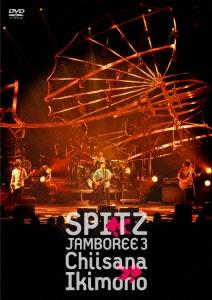 スピッツ/JAMBOREE 3