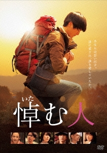 悼む人 [Blu-ray Disc+DVD]