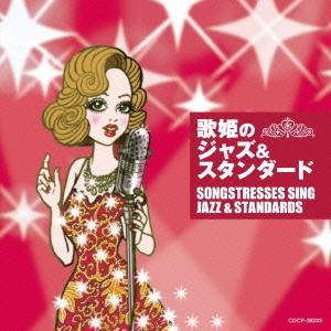 美空ひばり/歌姫のジャズ&スタンダード [COCP-39233]