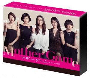 木村文乃/マザー・ゲーム ~彼女たちの階級~ DVD-BOX [TCED-2726]